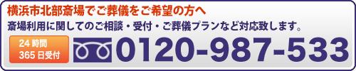 横浜市北部斎場の葬儀相談・受付