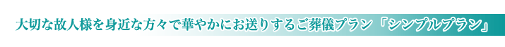 横浜市北部斎場の家族葬のご紹介