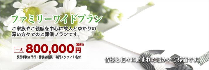 横浜市北部斎場での家族葬デラックスプランをご紹介