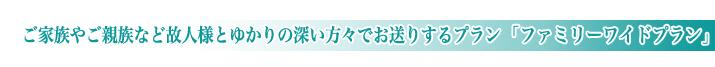 横浜市北部斎場の家族葬ファミリーワイドプランのご紹介