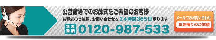 横浜市北部斎場 家族葬ファミリーワイドプランのお問い合わせ