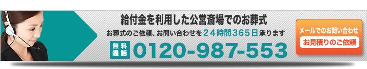 横浜市北部斎場お問い合わせ