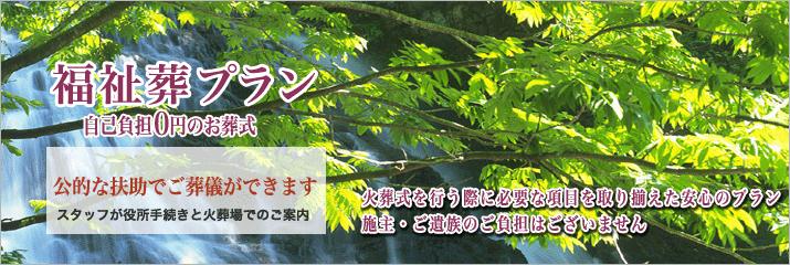 横浜市北部斎場での福祉葬をご紹介