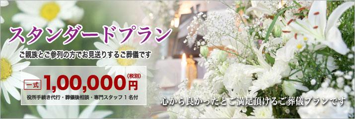 横浜市北部斎場での一般葬儀スタンダードプランをご紹介