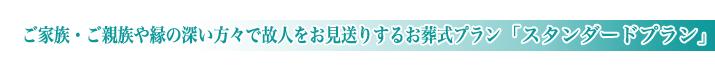 横浜市北部斎場の一般葬儀スタンダードプランのご紹介