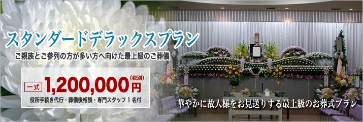 横浜市北部斎場での一般葬儀スタンダードデラックスプランをご紹介