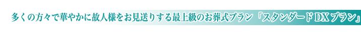 横浜市北部斎場の一般葬儀スタンダードデラックスプランのご紹介